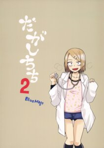 Rating: Safe Score: 24 Tags: aoi_manabu bluemage dagashi_kashi endou_saya_(dagashi_kashi) User: Radioactive