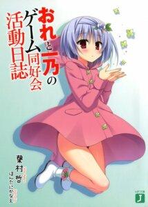 Rating: Safe Score: 43 Tags: hontani_kanae ore_to_ichino_no_game_doukoukai_katsudou_nisshi robe User: Twinsenzw
