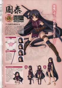 Rating: Safe Score: 9 Tags: baseson character_design expression koihime_musou profile_page shuutai sword User: admin2