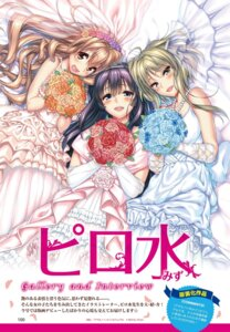 Rating: Safe Score: 21 Tags: amakano+ azarashi_soft digital_version dress piromizu wedding_dress User: Twinsenzw