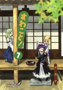 Rating: Safe Score: 13 Tags: hijiri_byakuren kochiya_sanae moriya_suwako paper_texture parody ryusuitei sakana_(ryusuitei) touhou yotsubato! User: Radioactive
