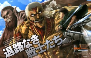 Rating: Questionable Score: 14 Tags: eren_jaeger male oosugi_naohiro shingeki_no_kyojin sword User: drop