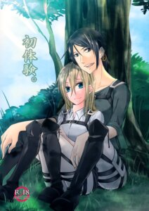 Rating: Safe Score: 6 Tags: christa_lenz shingeki_no_kyojin tagme ymir_(shingeki_no_kyojin) yuri User: Radioactive