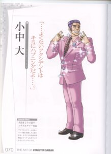 Rating: Safe Score: 1 Tags: binding_discoloration crease gyakuten_saiban konaka_masaru male User: jjj14