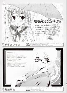 Rating: Safe Score: 3 Tags: kazuto_izumi kikuchi_seiji megane monochrome seifuku User: Radioactive