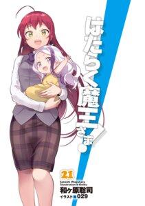 Rating: Safe Score: 12 Tags: 029 hataraku_maou-sama! User: kiyoe