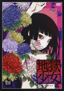 Rating: Questionable Score: 6 Tags: disc_cover enma_ai jigoku_shoujo loli naked oka_mariko screening User: Radioactive