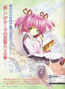 Rating: Safe Score: 3 Tags: screening sorairo_no_organ ueda_ryou User: Davison