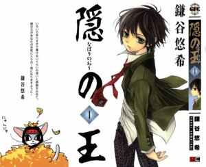 Rating: Safe Score: 2 Tags: kamatani_yuuki male nabari_no_ou rokujou_miharu User: Radioactive
