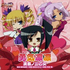 Rating: Safe Score: 3 Tags: chibi disc_cover kanu koihime_musou screening shin_koihime_musou sonsaku sousou User: acas