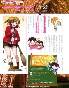Rating: Safe Score: 20 Tags: chibi kiyose_akame kousaka_honoka love_live! otono_natsu pantyhose seifuku yazawa_nico User: drop
