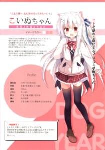 Rating: Safe Score: 30 Tags: animal_ears koinu-chan kujou_danbo profile_page seifuku tail thighhighs User: kiyoe