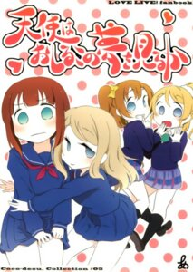 Rating: Safe Score: 10 Tags: as ayase_arisa ayase_eli kousaka_honoka kousaka_yukiho love_live! seifuku User: NotRadioactiveHonest