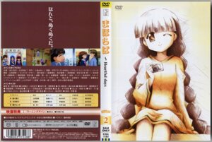 Rating: Safe Score: 2 Tags: aoba_kozue chanohata_tamami kojima_akira mahoraba scanning_artifacts screening shiratori_ryuushi User: Hypernova