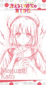 Rating: Safe Score: 27 Tags: katou_megumi kuroya_shinobu saenai_heroine_no_sodatekata sketch User: makiesan