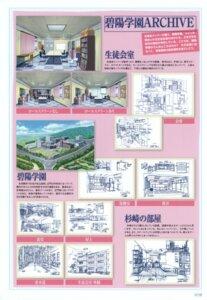 Rating: Safe Score: 3 Tags: landscape seitokai_no_ichizon sketch User: crim