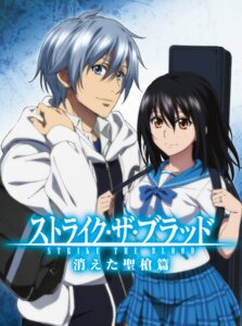 Rating: Safe Score: 20 Tags: akatsuki_kojou himeragi_yukina seifuku strike_the_blood tagme User: saemonnokami