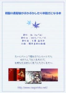 Rating: Safe Score: 0 Tags: nagomi tenmu_shinryuusai User: petopeto