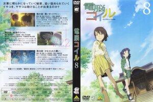 Rating: Safe Score: 2 Tags: amasawa_yuuko dennou_coil densuke_(dennou_coil) disc_cover okonogi_yuuko oshiyama_kiyotaka User: Radioactive