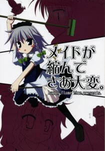 Rating: Safe Score: 2 Tags: happy_flame_time haruka_akito izayoi_sakuya touhou User: Radioactive