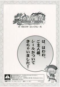 Rating: Safe Score: 2 Tags: baseson chibi koihime_musou monochrome shokatsuryou text User: admin2