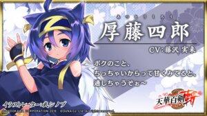 Rating: Safe Score: 6 Tags: animal_ears atsushi_toushirou_(tenka_hyakken) nekomimi takeshi_shinobu tenka_hyakken wallpaper User: zyll