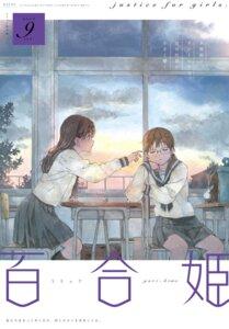 Rating: Safe Score: 14 Tags: horiguchi_yukiko megane seifuku User: saemonnokami