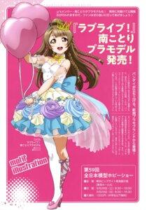 Rating: Safe Score: 16 Tags: cleavage dress heels love_live! minami_kotori see_through thighhighs User: drop