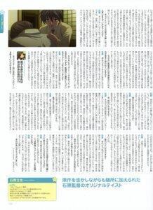 Rating: Safe Score: 1 Tags: clannad okazaki_naoyuki okazaki_tomoya text User: Roc-Dark