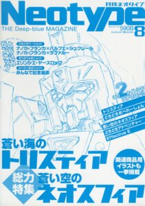 Rating: Safe Score: 3 Tags: aoi_umi_no_tristia deep-blue_series komatsu_e-ji mecha monochrome User: admin2