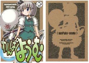 Rating: Safe Score: 2 Tags: domestic_animals konpaku_youmu murasame_maru touhou User: Radioactive