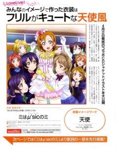 Rating: Safe Score: 24 Tags: ayase_eli hoshizora_rin koizumi_hanayo kousaka_honoka love_live! minami_kotori seifuku sonoda_umi thighhighs toujou_nozomi wings yazawa_nico User: drop
