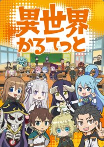 Rating: Safe Score: 9 Tags: albedo_(overlord) aqua_(kono_subarashii_sekai_ni_shukufuku_wo!) aura_bella_fiora beatrice_(re_zero) chibi cocytus crossover demiurge emilia_(re_zero) erich_von_rerugen hans_von_zettour horns isekai_quartet johann_matteus_weiss kono_subarashii_sekai_ni_shukufuku_wo! kurt_von_rudersdorf maid mare_bello_fiore megane megumin momonga_(overlord) natsuki_subaru overlord pointy_ears puck ram_(re_zero) raratina_dustiness_ford re_zero_kara_hajimeru_isekai_seikatsu rem_(re_zero) rhiner_neumann roswell_l._mathers seifuku shalltear_bloodfallen tagme tanya_degurechaff uniform viktoriya_ivanovna_serebryakov vooren_glanz wilibald_koenig youjo_senki User: RyuZU