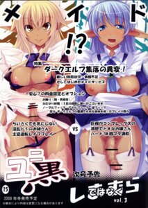 Rating: Explicit Score: 22 Tags: censored elf futanari garter_belt maid nipples pantsu pointy_ears shimakaze soundz_of_bell stockings thighhighs User: Radioactive