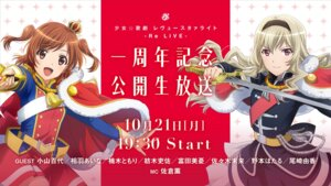 Rating: Safe Score: 8 Tags: aijou_karen saijou_claudine shoujo_kageki_revue_starlight shoujo_kageki_revue_starlight_-re_live- sword tagme uniform User: saemonnokami