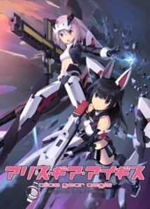 Rating: Safe Score: 18 Tags: alice_gear_aegis armor gun mecha_musume shimada_humikane User: saemonnokami