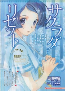 Rating: Safe Score: 11 Tags: haruki_misora sakurada_reset seifuku shiina_yuu User: blooregardo