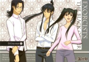 Rating: Safe Score: 4 Tags: d.gray-man kanda_yu komui_lee lenalee_lee User: Radioactive