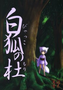 Rating: Safe Score: 2 Tags: abnormal_terminal animal_ears badhand kitsune tail yukata User: Radioactive