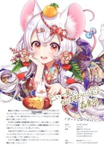 Rating: Questionable Score: 13 Tags: animal_ears kimono morikura_en User: kiyoe
