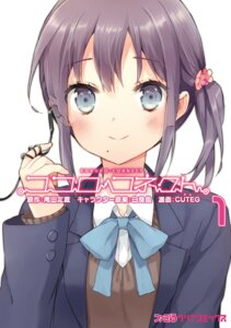 Rating: Safe Score: 34 Tags: cuteg headphones kokoro_connect nagase_iori seifuku User: blooregardo