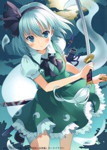 Rating: Questionable Score: 21 Tags: konpaku_youmu rie skirt_lift sword touhou User: Radioactive