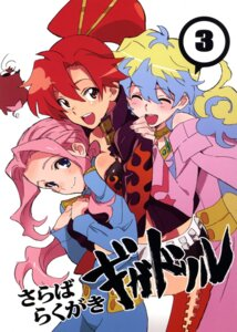 Rating: Safe Score: 28 Tags: darry nia nishigori_atsushi tengen_toppa_gurren_lagann yoko User: Jamble