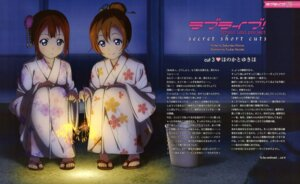 Rating: Safe Score: 35 Tags: kousaka_honoka kousaka_yukiho love_live! murota_yuuhei yukata User: drop