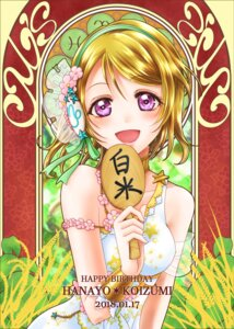 Rating: Safe Score: 4 Tags: ayamu koizumi_hanayo love_live! User: charunetra