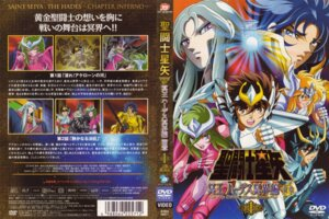 Rating: Safe Score: 3 Tags: andromeda_shun balrog_lune cygnus_hyoga disc_cover dragon_shiryu gemini_kanon male pegasus_seiya saint_seiya User: kyoushiro