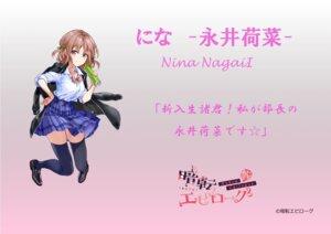 Rating: Safe Score: 7 Tags: anten_epilogue nagaii_nina seifuku thighhighs tiv User: zyll