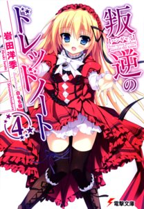 Rating: Questionable Score: 18 Tags: aliasing dress possibly_upscaled? shiromochi_sakura thighhighs User: 100497