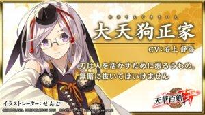Rating: Safe Score: 8 Tags: japanese_clothes megane ootengu_masaie senmu sword tenka_hyakken wallpaper User: zyll