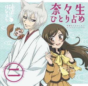 Rating: Safe Score: 4 Tags: animal_ears japanese_clothes kamisama_hajimemashita momozono_nanami seifuku tagme tomoe_(kamisama_hajimemashita) User: Radioactive